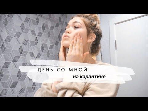 МОЙ ДЕНЬ НА КАРАНТИНЕ ♡ Rita Perskaya Vlog