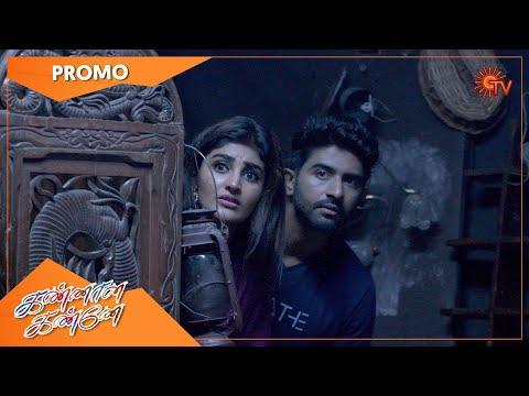 Kannana Kanne - Promo | 14 Sep 2021 | Sun TV Serial | Tamil Serial