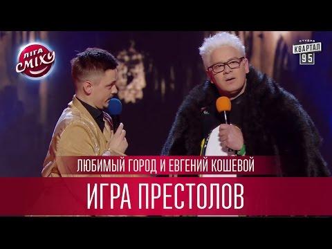 Любимый Город и Евгений Кошевой - Игра Престолов | Лига Смеха новый сезон