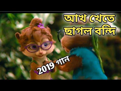 আখ খেতে ছাগল বন্দী জলে বন্দি মাছ Ahk Kete Sogul Bondi । Bangla Last Song 2019