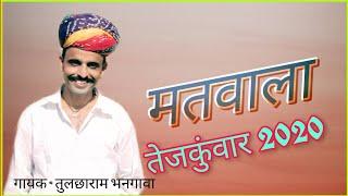 Tejaji DJ song 2020 || मतवाला तेजकुंवार || तेजाजी डीजे भजन || तुलछाराम भनगावा