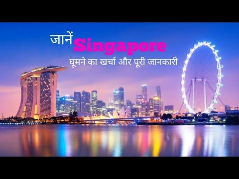 Singapore Tourist Places | Singapore Tour Budget & Singapore Tour Plan | Singapore Tour Guide