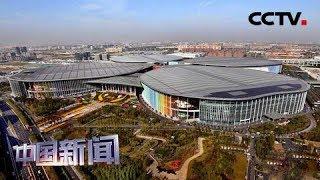 [中国新闻] 第二届进博会今日开幕  进博会:中国与世界共享发展机遇 | CCTV中文国际
