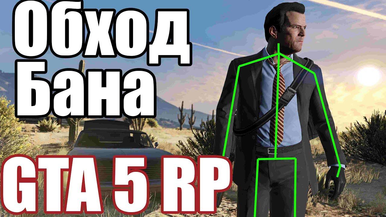 КАК ОБОЙТИ БАН ПО SOCIAL CLUB - GTA 5 RP - YouTube