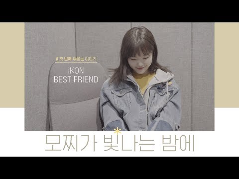 MOCHI'S STARRY NIGHT│iKON-BEST FRIEND│#Cover by Mochipeach from YouTube · Duration:  4 minutes 40 seconds