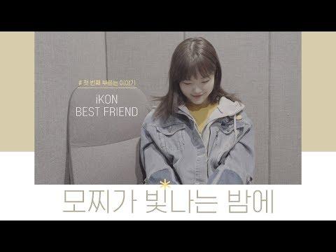 모찌가 빛나는 밤에 │iKON(아이콘)-BEST FRIEND│#Cover by Mochipeach
