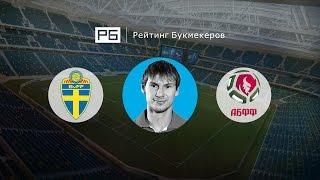 Прогноз Егора Титова: Швеция—Беларусь