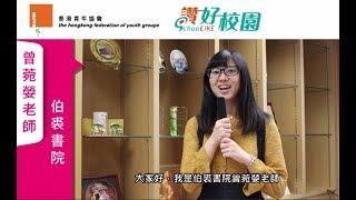 Publication Date: 2018-05-04 | Video Title: 青協「讚好校園」:伯裘書院曾菀嫈老師