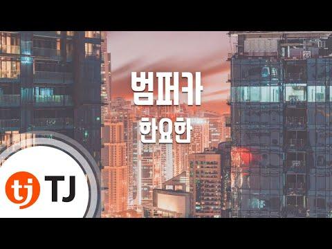 TJ노래방 범퍼카 - 한요한Feat.NOEL,양홍원Young B / TJ Karaoke