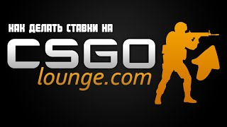 Как делать ставки на CSGO Lounge(Руководство Steam http://steamcommunity.com/sharedfiles/filedetails/?id=286106585 Расширение для Chrome - Lounge Assistant http://vk.cc/32Wf4M В этом ..., 2014-07-14T18:41:51.000Z)
