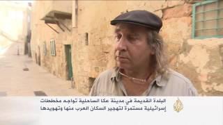البلدة القديمة بعكا تواجه مخططات إسرائيلية