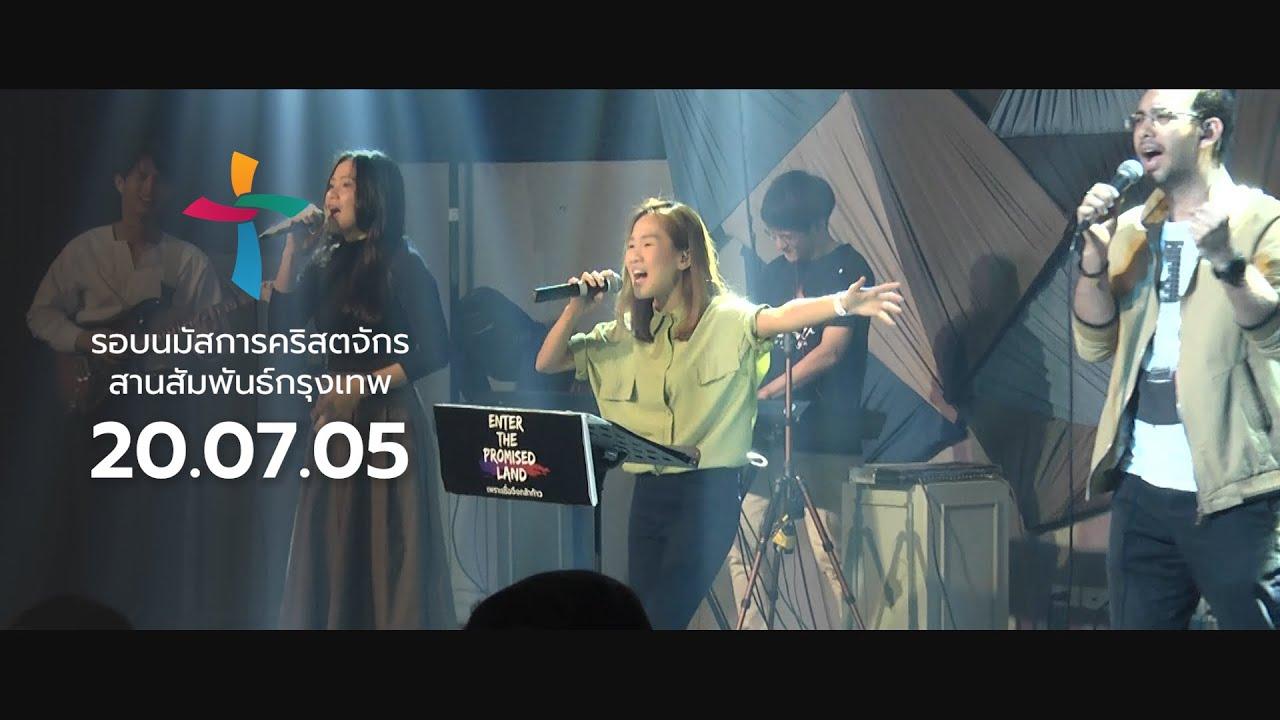 รอบนมัสการวันอาทิตย์   Nexus Bangkok   2020/07/05
