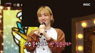 [복면가왕] '시츄'의 정체는 싱어송라이터 쏠!, MBC 210620 방송