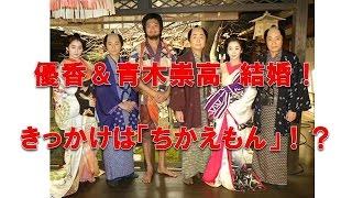 優香 青木崇高と結婚へ!きっかけはドラマ「ちかえもん」!? [2016/06/...
