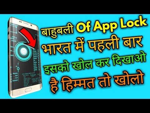 Best App Locker For Android 2017- Unique Features DroidLock