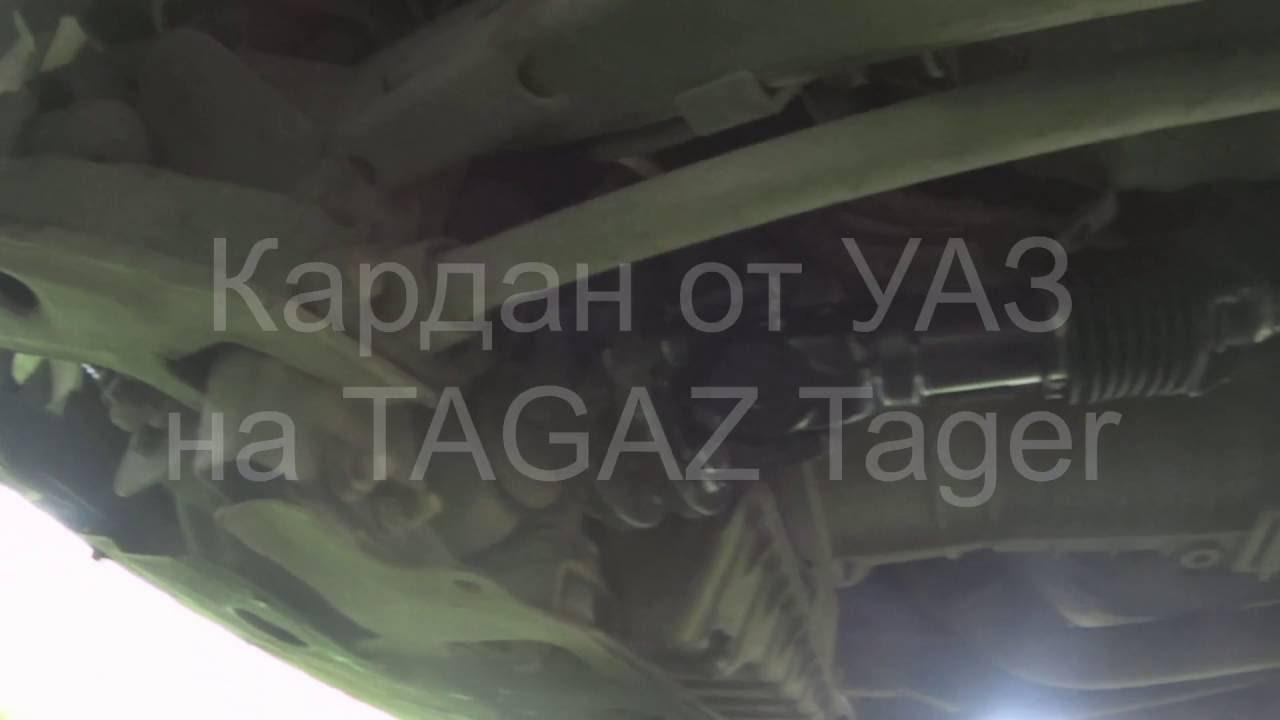 Новинка Тагаз Tager - YouTube