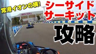 【シーサイドサーキット攻略!】字幕解説入り/常滑イオン/レンタルカート/愛知県/