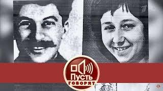 Пусть говорят   Кровь вождя  для тайной дочери Сталина построили детский дом   Выпуск от04 09 2017