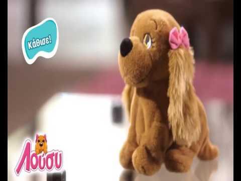 Club Petz Χνουδωτό σκυλάκι Lucy