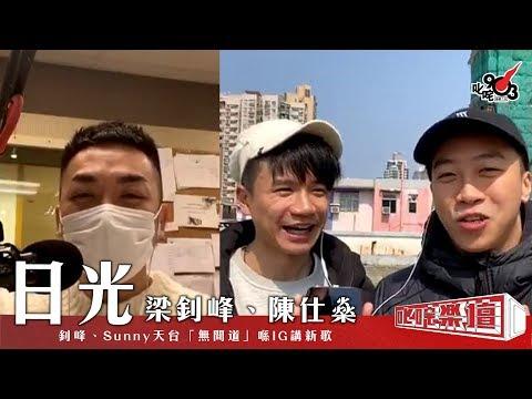釗峰、Sunny天台「無間道」喺IG講新歌