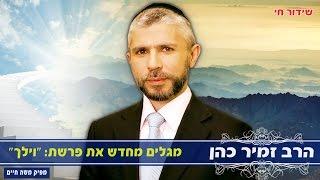 הרב זמיר כהן מגלים מחדש את פרשת