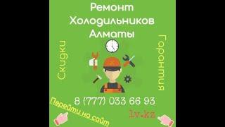 Ремонт холодильников в Алматы(, 2015-05-19T01:02:49.000Z)
