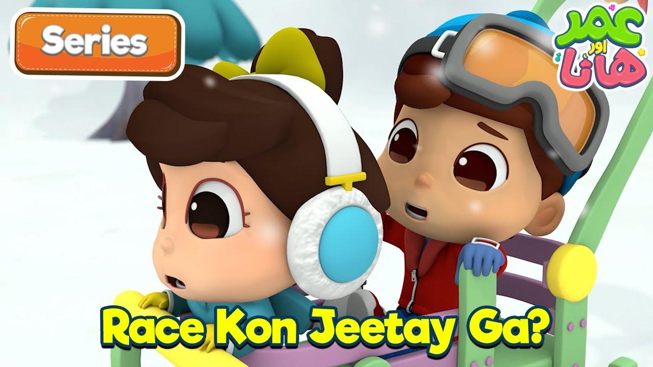 Race Kon Jeetay Ga?   Omar and Hana Urdu   Islamic Cartoon