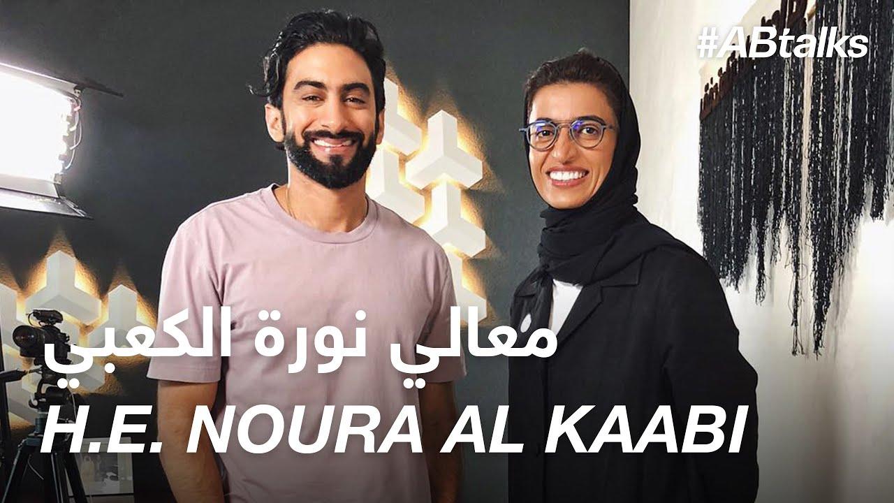 Abtalks With Noura Al Kaabi مع نورة الكعبي Chapter 2 Youtube