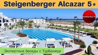 Steigenberger Alcazar 5* (Египет, Шарм-Эль-Шейх) - обзор отеля | Экспертные беседы с ТурБонжур