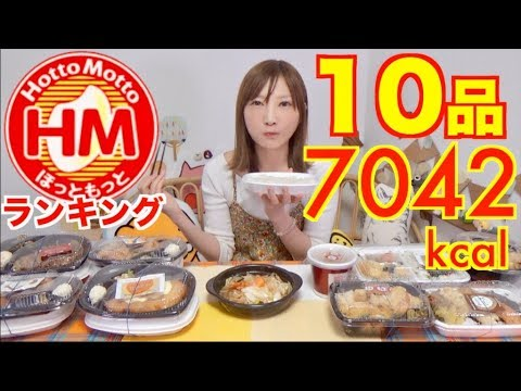 MUKBANG Trying & Ranking 10 Hotto Motto's Lunch Boxes! Oyster, SauryEtc [7042kcal][Click CC