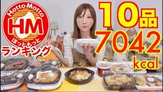 【MUKBANG】 Trying & Ranking 10 Hotto Motto's Lunch Boxes!!! Oyster, Saury..Etc [7042kcal][Click CC