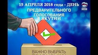 Как голосуют в Якутии. Праймериз 2018