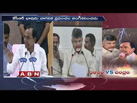 CM Chandrababu Naidu Strong counter to KCR over his Comments | Chandrababu vs KCR | ABN Telugu