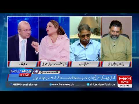 Live: Program Nadeem Malik Live, 24 July 2019 | HUM News