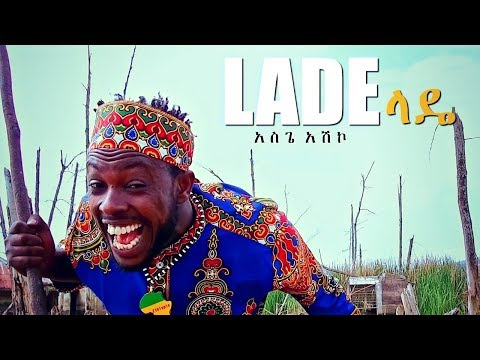 Asgegnew Ashko (Asge) - Lade | ላዴ - New Ethiopian Music 2018 (Official Video)