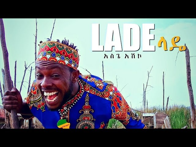 Asgegnew Ashko (Asge) - Lade | ?? - New Ethiopian Music 2018 (Official Video)