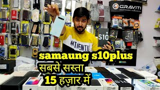 Oneplus 7pro only 10k | iphone XS MAX 25k | realme X only 5k | SAMSUNG S10+ 15K | wholesale mobile