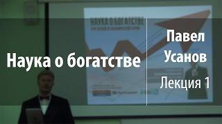 Лекция 1. Предмет и значение экономической науки | Наука о богатстве | Павел Усанов