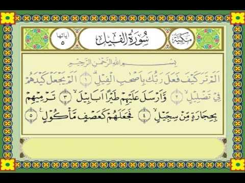 Karaoke Al Quran, Surah Al Fil