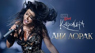 """Download Ани Лорак - Шоу """"Каролина"""" Mp3 and Videos"""