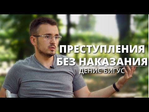 «Мне не стыдно ни за один из наших сюжетов» - основатель Bihus.info Денис Бигус - Krym