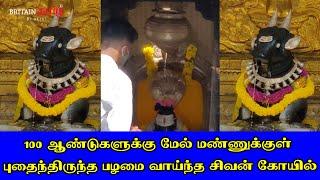 Bangalore | 100 ஆண்டுகளுக்கு மேல் மண்ணுக்குள் புதைந்திருந்த பழமை வாய்ந்த சிவன் கோயில் |Britain Tamil