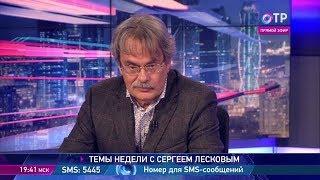 Сергей Лесков: На особый контроль надо ставить не расследование трагедии, а помощь жертвам