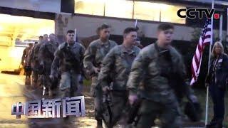 [中国新闻] 中东局势紧张 美军持续增兵 | CCTV中文国际