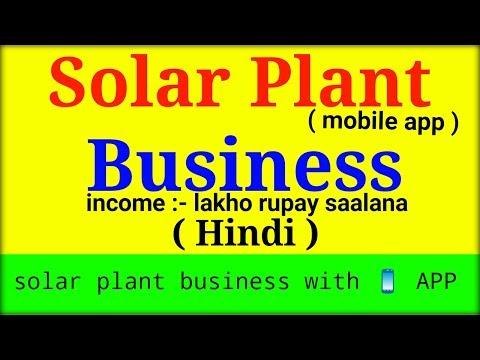 Solar Plant Lagakar Mahine Ka Lakho kamaye | How To Start Solar Power Business with APP | in Hindi