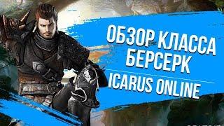 Icarus Online. Обзор класса Берсерк