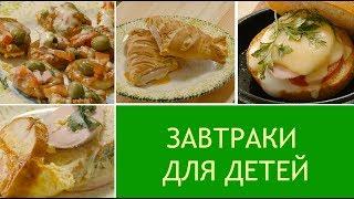 Рецепты быстрого завтрака для детей