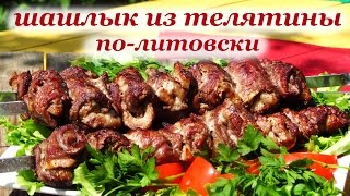 Рецепт шашлыка из телятины по-литовски от Алкофана