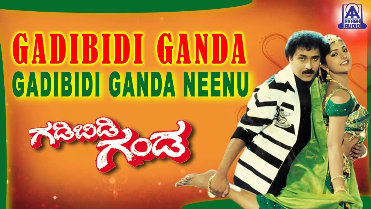 Gadibidi Ganda Neenu Song Lyrics | V. Ravichandran|S P Balasubramanyam, Chitra|Selflyrics