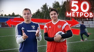 КРОССБАР С ЦЕНТРА ПОЛЯ ЧЕЛЛЕНДЖ || Женя vs GOODMAX